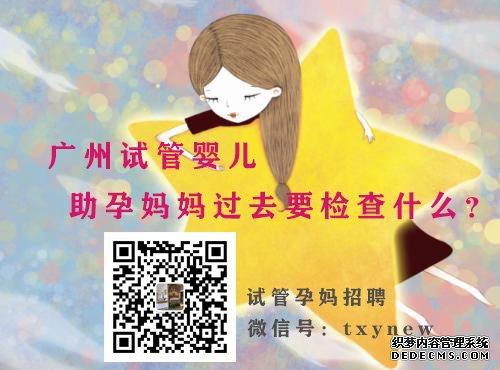 助孕妈妈过去广州后要检查什么,助孕妈妈检查项目,助孕妈妈检查
